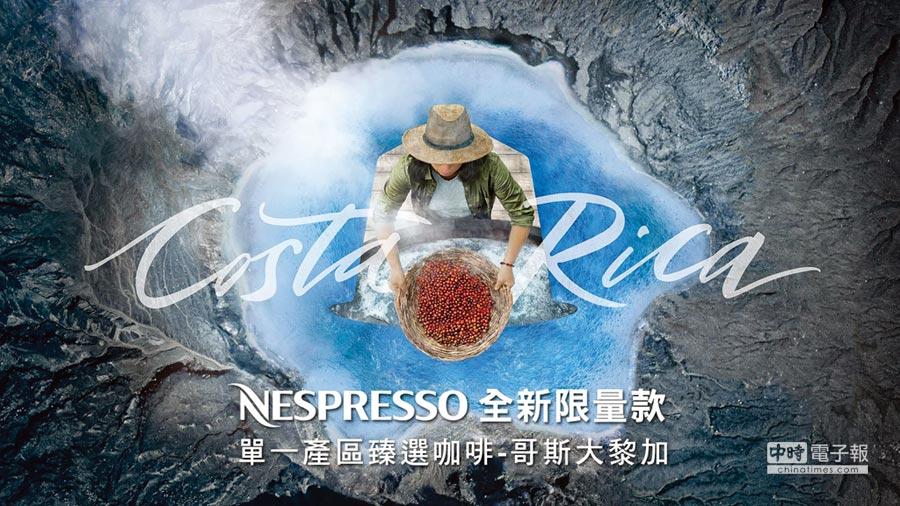Nespresso全新限量版Master Origin單一產區臻選咖啡-哥斯大黎加。圖/業者提供