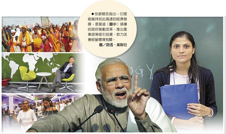 世銀報告指出,印度能維持如此高速的經濟發展,是莫迪(圖中)領導的政府推動改革、推出產業政策吸引投資、致力改善經營環境有關。圖/路透、美聯社