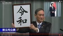 日本新年號出自日?#24230;f葉集》 環球網:仍與中國有關聯