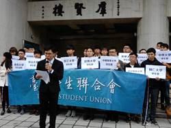 台灣學生聯合會成立  將推動校園與社會改革