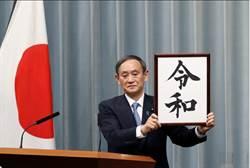 告別「平成」 日本公布「令和」新年號 5月實施