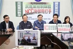 開罰兩套標準 藍委諷NCC成蘇貞昌小玩偶