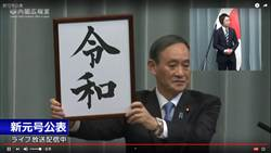 日本新年號出自日《萬葉集》 環球網:仍與中國有關聯