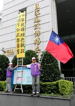 NCC裁罰媒體 藍天行動聯盟號召全民挺中天