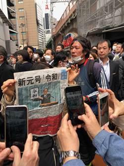 日本新年號「令和」的商戰提前開打