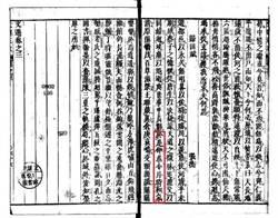 日本新年號令和  仍源自中國典籍
