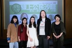 「蹲點‧台灣」線上公民沙龍  大學生走出舒適圈