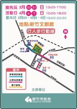 「2019新竹市兒童藝術節─風的運動場」交通疏導措施