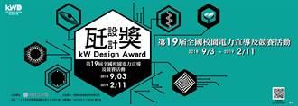 瓩設計2,287件創意競爭激烈  初選入圍名單公布