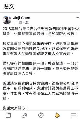 台灣金獨董陳錦稷臉書表態 台銀備呆提列風暴暫時落幕