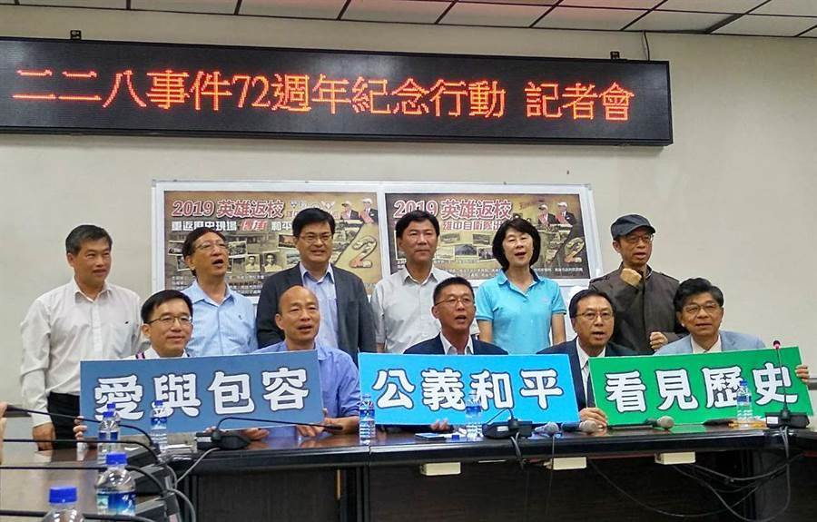 """Kaohsiung municipal long Han Guoyu (left, front row) February 21, to participate in """"72 anniversary February 28 Incident action presses conference"""" and DPP Kaohsiung municipal Mr. Chen Zhi-Zhong (left, front row) with box also bonded """"lovingly included"""" slogan. (Newspaper profile photos)"""
