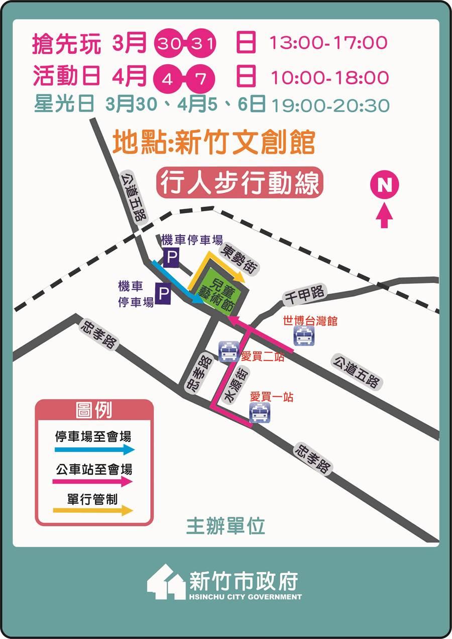 「2019新竹市兒童藝術節─風的運動場」將於4日(本周四)至7日登場,新竹市政府將實施部分道路管制及相關交通因應措施。(陳育賢翻攝)