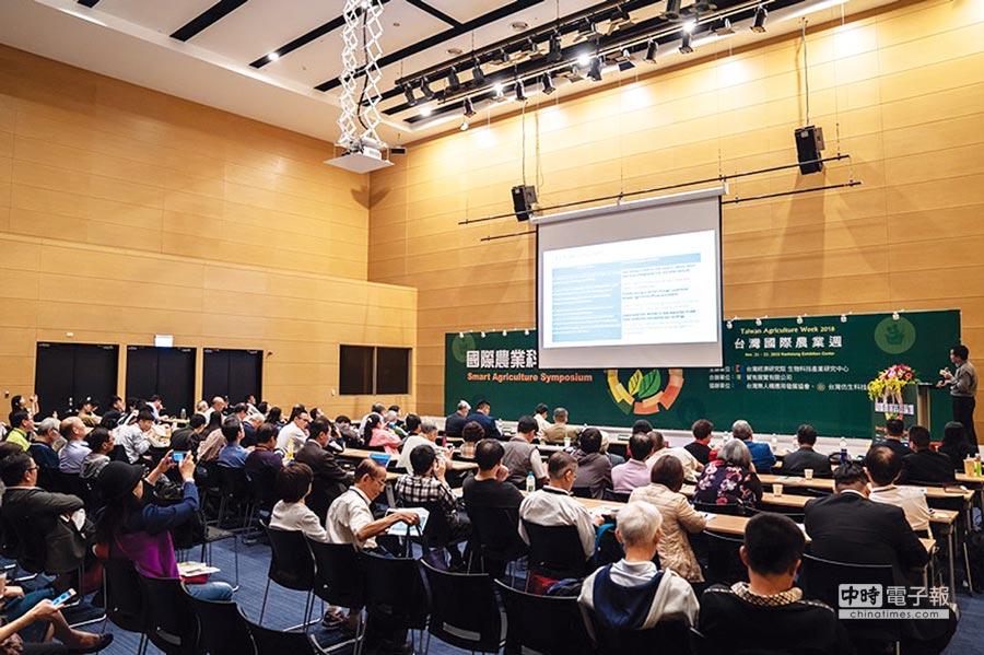 主辦單位展覽期間舉辦國際智慧農業論壇,提供最新產業趨勢;圖為去年論壇盛況。圖/業者提供