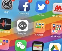 Farewell 谷歌Inbox/Google+個人版走入歷史