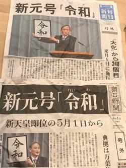 日本新年號「令和」打敗的5個候選名曝光
