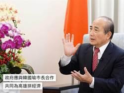 王金平籲政府放下仇恨 正視韓為高雄拚經濟的心