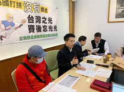 台灣之光賽後忘光 綠委爆國光獎金積欠2.7億