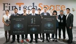 永豐金證券發起「41 AI日」翻轉財富管理新視野