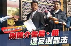 《中時晚間快報》謝龍介告扁、賴違反選罷法