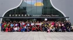 國家歌劇院開門計畫  助千名偏鄉孩童賞國際級藝術