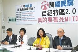 林祖嘉:連自經區都做不了 還談什麼加入CPTPP?