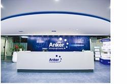 專家傳真-跟Anker學跨境 打造高利潤品牌