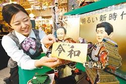 新日皇新年號 日本5月迎令和元年