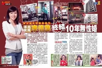 新北議會陷離婚魔咒  漂亮寶貝李倩萍 終結10年無性婚