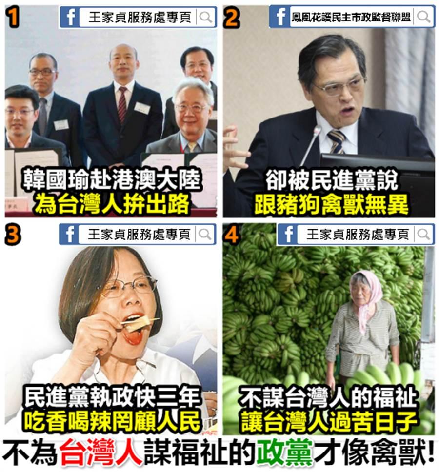臉書粉絲專頁「鳳凰花護民主市政監督聯盟」貼出一張對比圖,並表示民進黨不為台灣人謀福祉的政黨才像禽獸。(擷取自鳳凰花護民主市政監督聯盟)