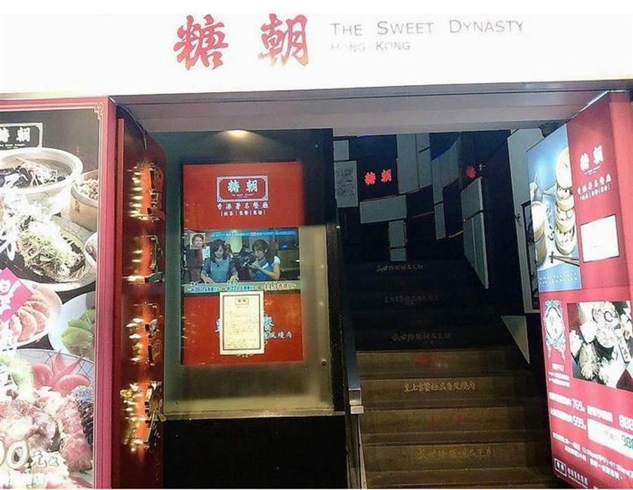 糖朝港式飲茶3月底退出台北東區。(圖/林宜靜攝)