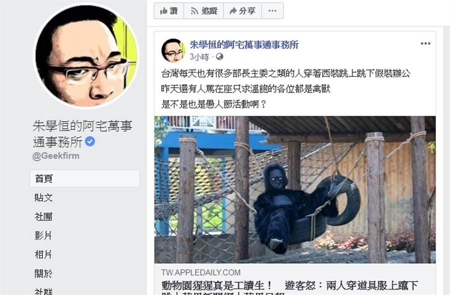 「宅神」朱學恒在臉書用動物園找人扮假猩猩對比發表「禽獸說」的官員。(截自臉書《朱學恒的阿宅萬事通事務所》)