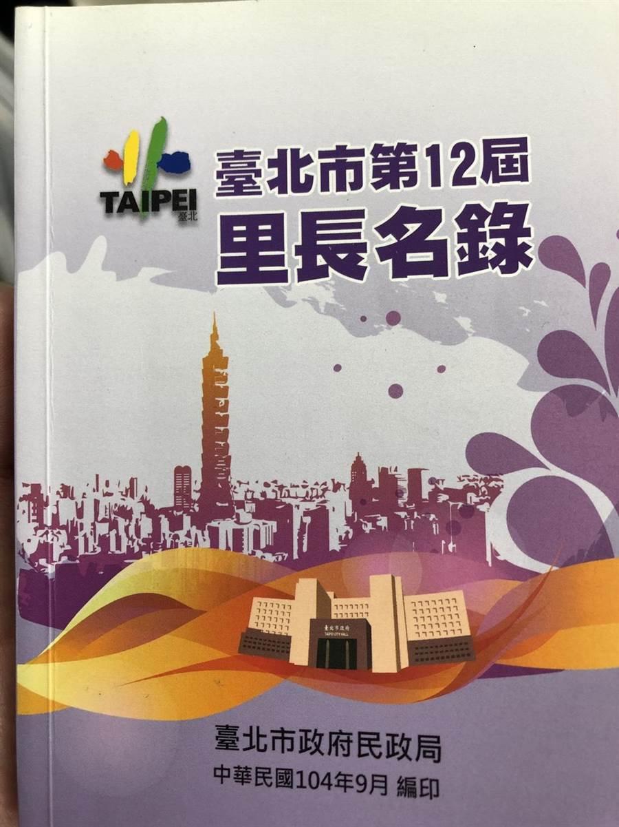 台北市民政局發行的里長名冊只到第十二屆。(王鴻薇提供)