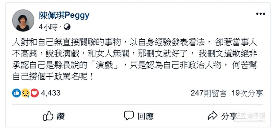台北市長柯文哲太太陳佩琪昨天三度PO文,撇清干政。(吳堂靖翻攝)