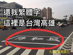 劉世芳喊還我繁體字 網友:蔡英文呢?