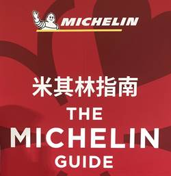 米其林再公布台北「必比登推介」夜市街頭小吃名單!