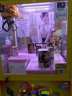 校園附近夾娃娃機涉情色、賭博 8成擺放商品不合格