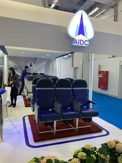 搶航空座椅商機 漢翔推自有品牌漢堡參展