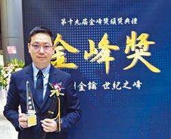 第十九屆金峰獎 霈方國際 勇奪雙大獎