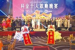 科金國際開拓台灣生活經濟市場