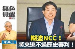 朱高正:糊塗NCC!將來逃不過歷史審判!