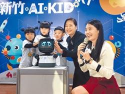 AI智能機器人 教學好幫手