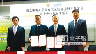 TAISE攜中大 倡永續發展