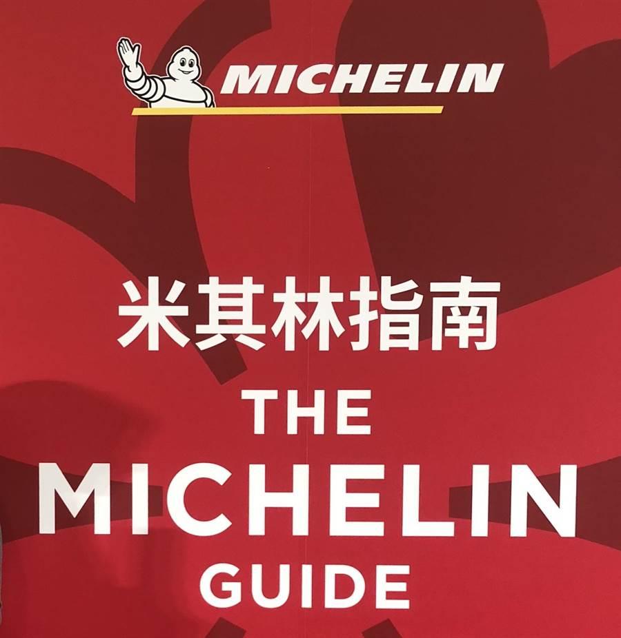 米其林今(3日)公布本屆指南「必比登推介」中的夜市街頭小吃類24間店家獲選名單。(何書青攝)
