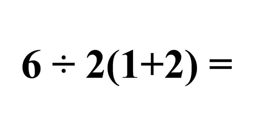 6÷2(1+2)=?百萬網友全答錯(圖/中時電子報)
