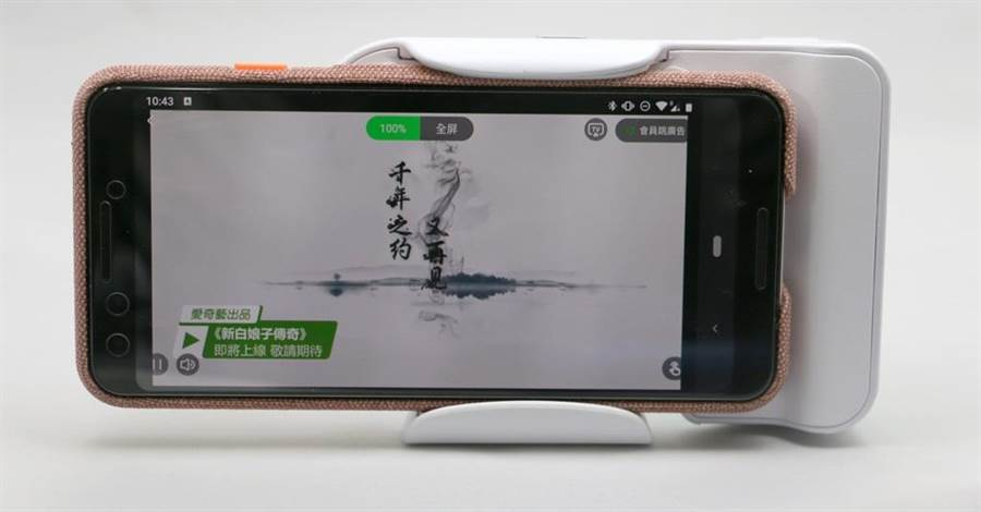 Adonit PhotoGrip Qi可以作為手機支架,有沒有加上小腳架,都可以用來追劇。(圖/黃慧雯攝)