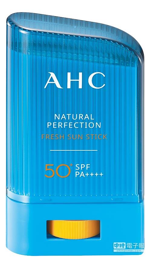 AHC超清爽完美控油防曬棒,14g售價600元、22g售價800元。(AHC提供)