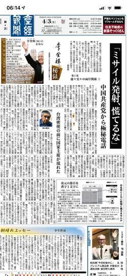 《李登輝秘錄》指台海危機時 楊尚昆許諾不對台行使武力