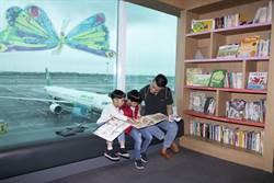 機場遛小孩!昇恆昌全台4機場打造親子共讀空間