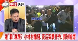放棄小林村國賠上訴 韓:市民快樂不公不義獲補償