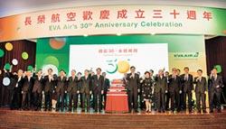 長榮航慶30周年 林寶水:再創精彩
